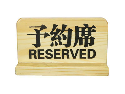 Bordje Reserved