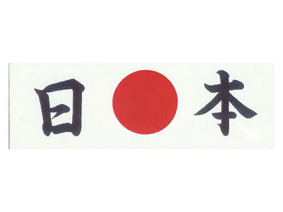 Hoofdband wit Nippon | Sushitotaal.nl | De Sushi webshop