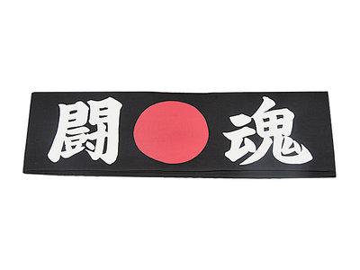 Hoofdband tokon fighting spirit | Sushitotaal.nl | De Sushi webshop