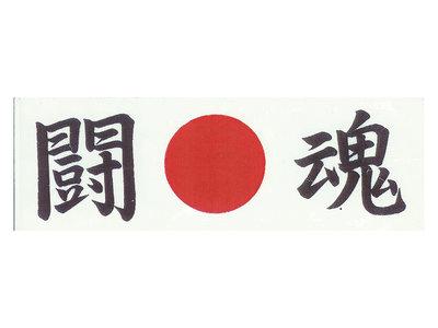 Hoofdband wit tokon fighting spirit | Sushitotaal.nl | De Sushi webshop
