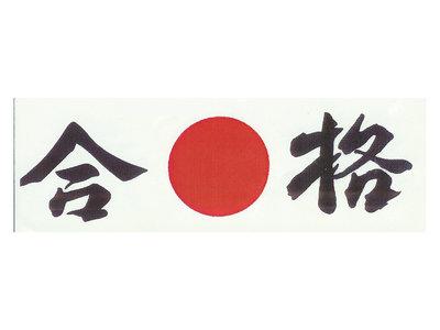 Hoofdband wit Gokaku   Sushitotaal.nl   De Sushi webshop